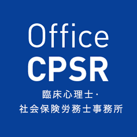 Office CPSR 臨床心理士・社会保険労務士事務所
