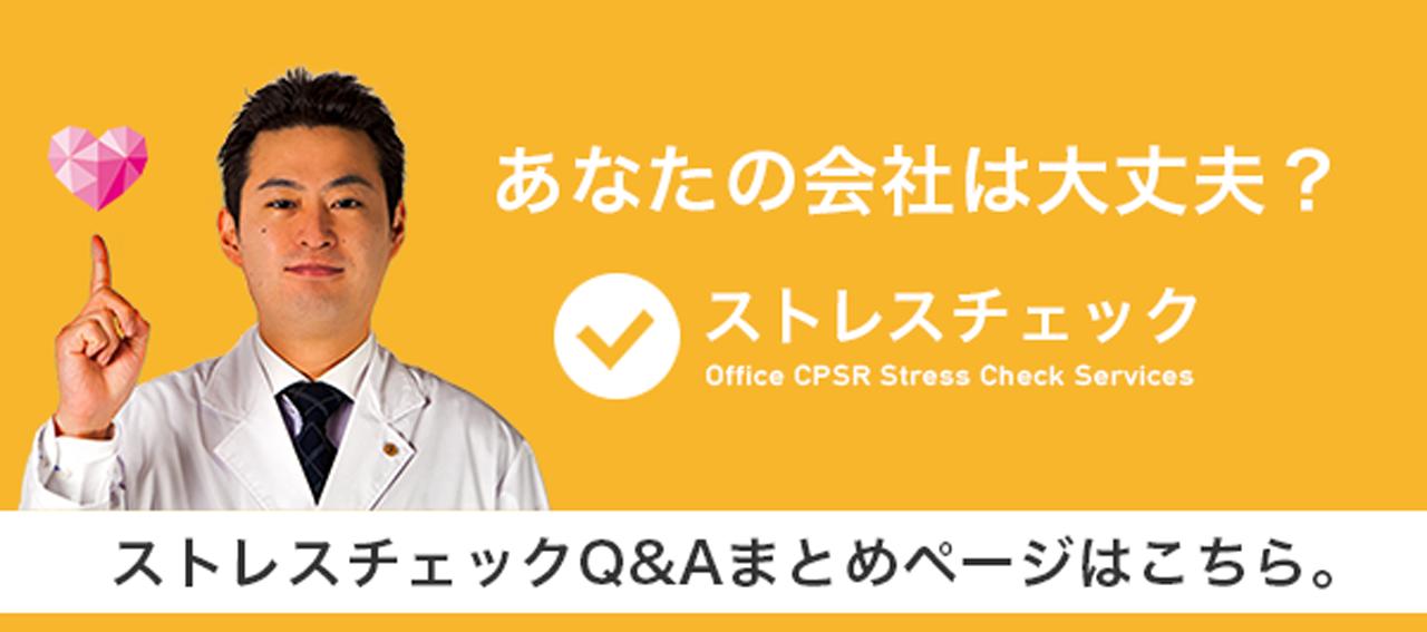 ストレスチェックQ&Aまとめページはこちら