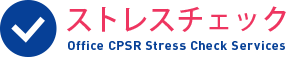 ストレスチェック Office CPSR Stress Check Services