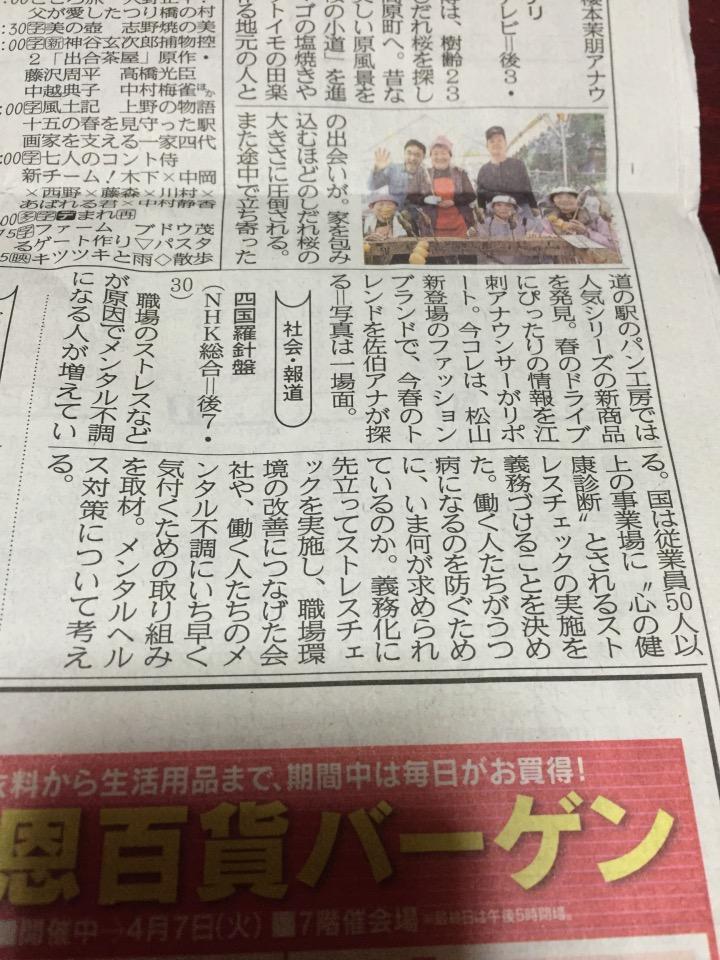 NHKの新聞掲載の例