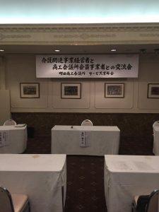 町田商工会議所コーディネーター