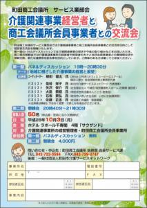 町田商工会議所コーディネーター2