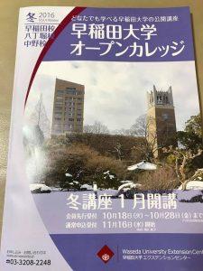 早稲田大学オープンカレッジ1