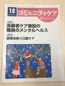 communitycare201612_1