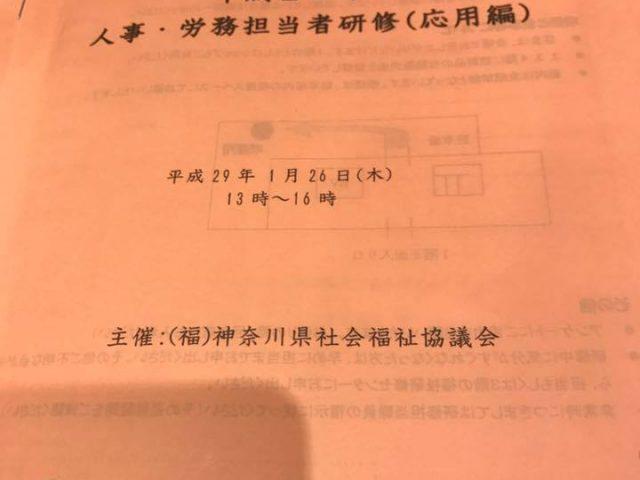 神奈川県社会福祉協議会1