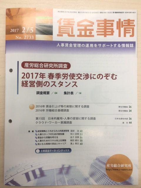 賃金事情201702‗1