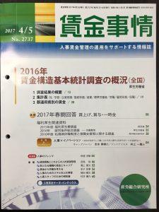 賃金事情201704‗1
