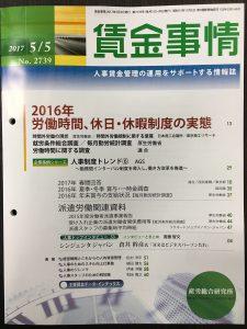賃金事情201705‗1