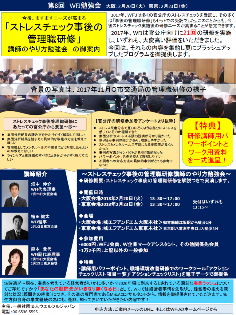 201802管理職研修勉強会